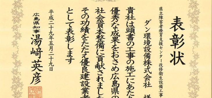 広島県より優良建設業者の表彰を受けました