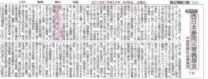 西日本豪雨義援金