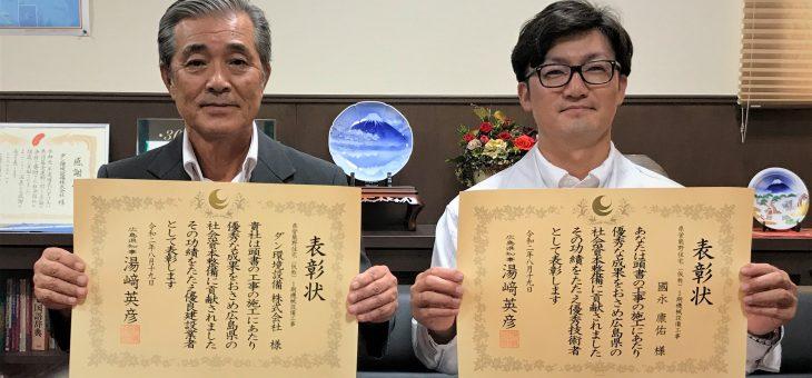 広島県優良建設業者表彰を受けました!