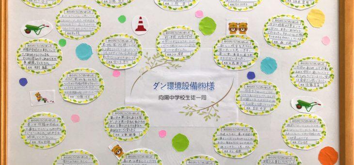 東広島市立向陽中学校の工事が完成しました!